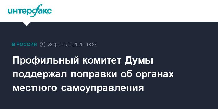 Президент приостановил поправки об увеличении срока полномочий Рижской думы в случае досрочных выборов
