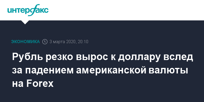 Доллар поднялся выше 53 российских рублей