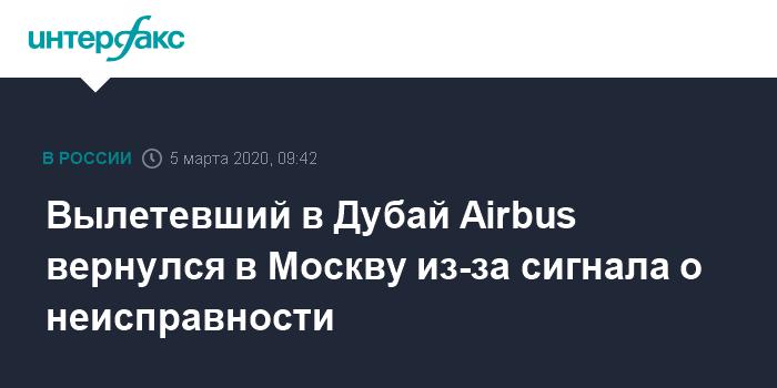 В авиакомпании объяснили посадку в Москве самолета из Уфы в Таиланд