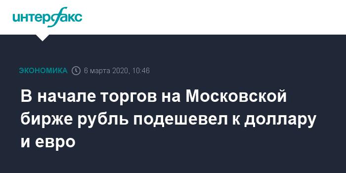 Украинский межбанк открылся котировками доллара 9,6/10,11 грн