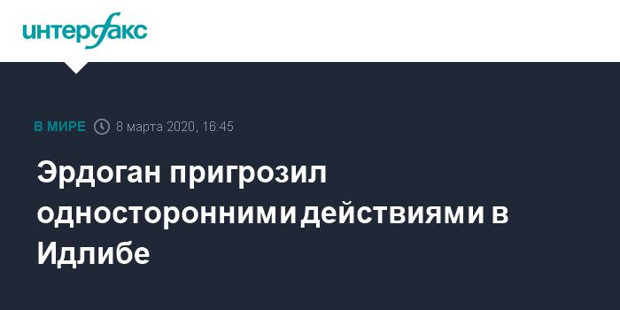 ЦПВС: США не предупредили Россию о ракетном ударе в Идлибе