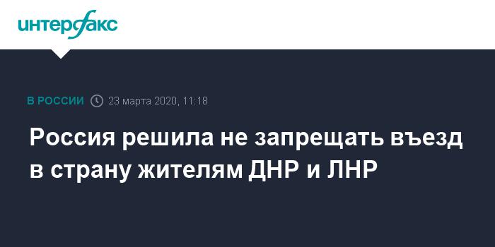 Россия решила не запрещать въезд в страну жителям ДНР и ЛНР