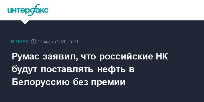 Белоруссия перекроет подачу российской нефти в Европу