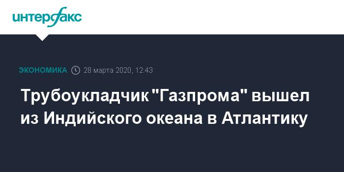 """Трубоукладчик """"Газпрома"""" перешел из вод Индийского океана в Атлантику"""