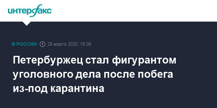 В России возбудили первое уголовное дело после побега из карантина по коронавирусу