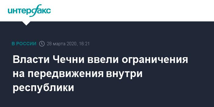 В Чечне ограничили передвижение, въезд в Грозный закрыт