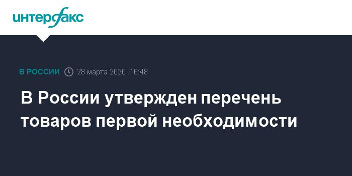 Кабмин России утвердил перечень товаров первой необходимости в связи с коронавирусом