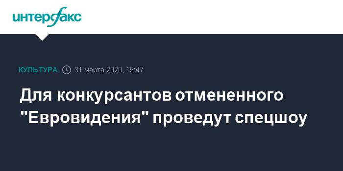 """Для конкурсантов отмененного """"Евровидения"""" проведут спецшоу"""