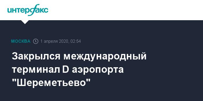 """Знакомые рассказали о мотивах пассажирки, """"заминировавшей"""" самолет в """"Домодедово"""""""