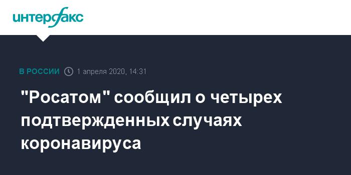"""""""Росатом"""" сообщил о четырех подтвержденных случаях коронавируса"""