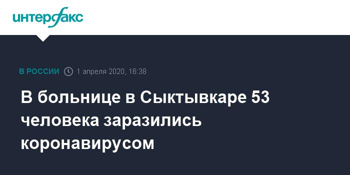 В больнице в Сыктывкаре 53 человека заразились коронавирусом