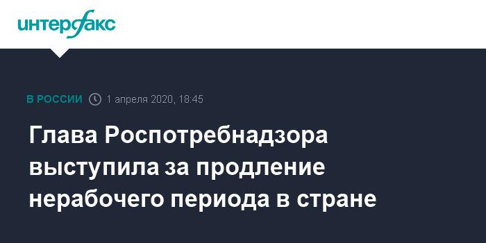 Глава Роспотребнадзора выступила за продление нерабочего периода в стране