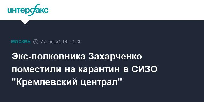 Экс-полковнику Захарченко предъявили обвинение еще по двум эпизодам
