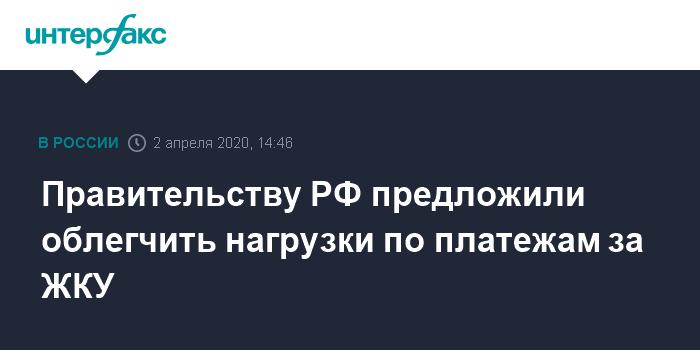"""Турчак предложил освободить россиян от пени при неоплате услуг ЖКХ и """"поверочного рабства"""""""