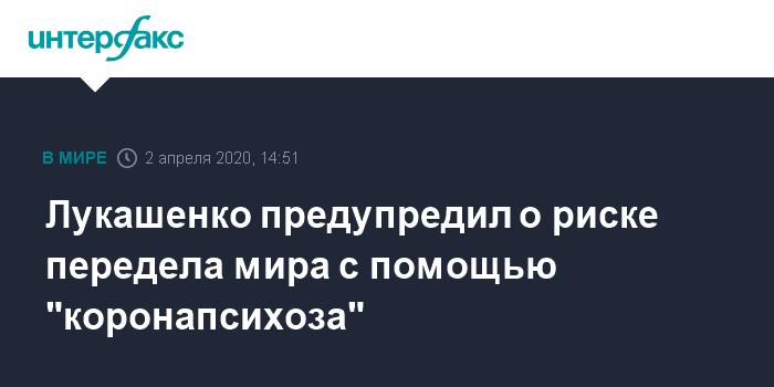 """Лукашенко подозревает, что за ширмой пандемии коронавируса скрыт """"передел мира"""""""