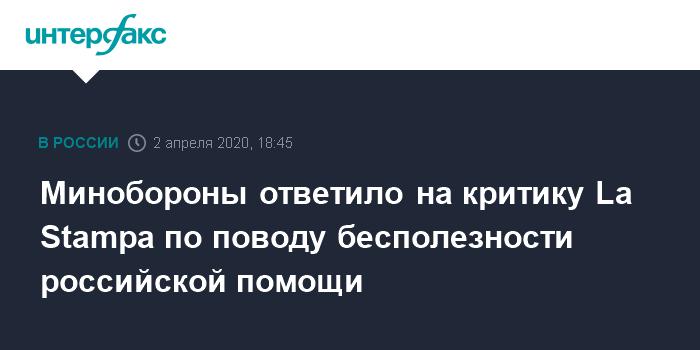 В Минобороны ответили La Stampa на критику российской помощи Италии