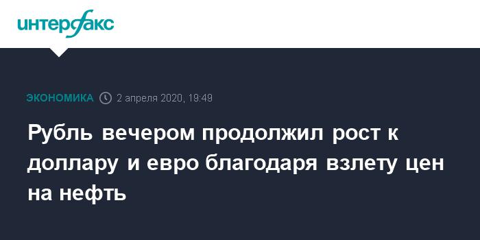 Подорожавшая нефть помогла рублю отыграться