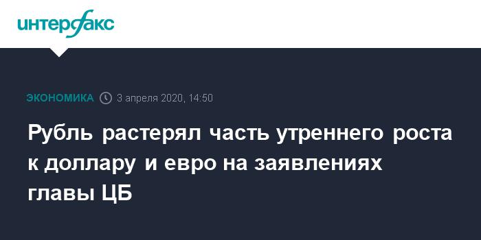 Торги 27 февраля: доллар и российский рубль подешевели