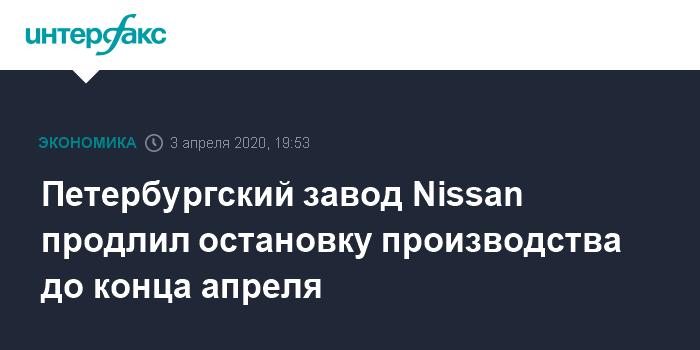 Заводы Nissan, Toyota и Hyundai в Петербурге не будут возобновлять работу