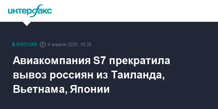 Самолет S7 из Токио с россиянами сел во Владивостоке