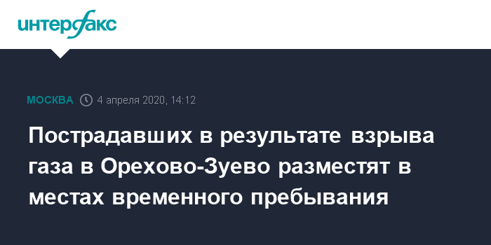 В Минздраве сообщили о состоянии пострадавших при взрыве газа в Орехово-Зуево