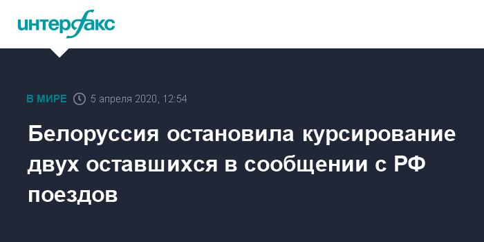 05.04.2020 14:09 Пассажирское сообщение с Белоруссией полностью остановлено. Поезда из Петербурга отменены