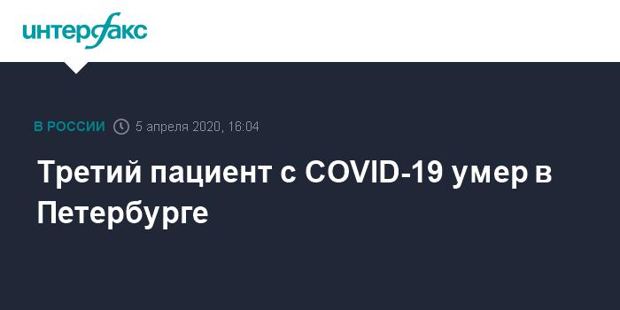 7 апреля 2020 г. 14:55 Больше 300 заразившихся коронавирусом находятся в регионах Центральной России