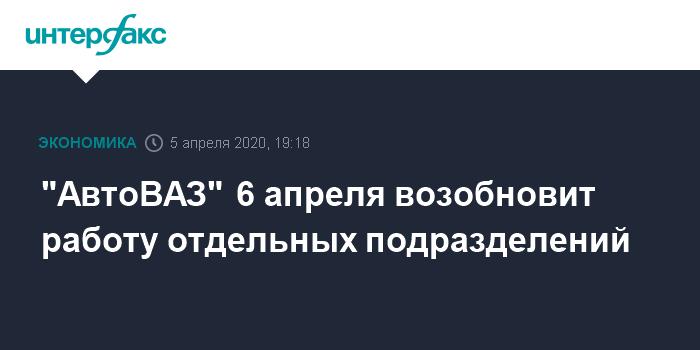 АвтоВАЗ не будет выпускать автомобили, но работу возобновит
