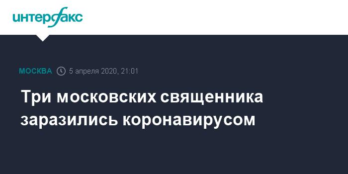 В Москве у троих священников РПЦ обнаружен коронавирус, еще у двоих выявлены симптомы COVID-19