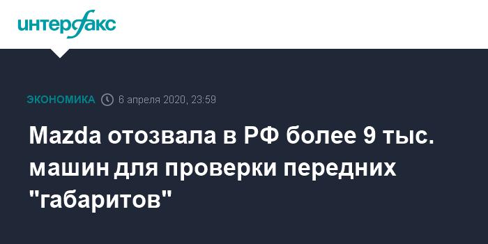 """Mazda отозвала в РФ более 9 тыс. машин для проверки передних """"габаритов"""""""