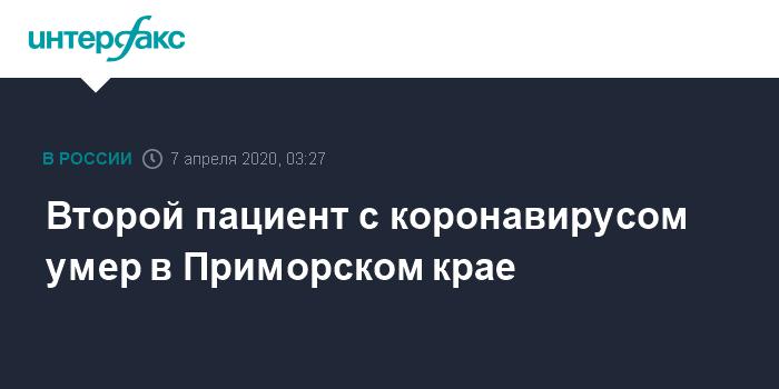 В Хабаровском крае подтверждены еще 5 диагнозов COVID-19
