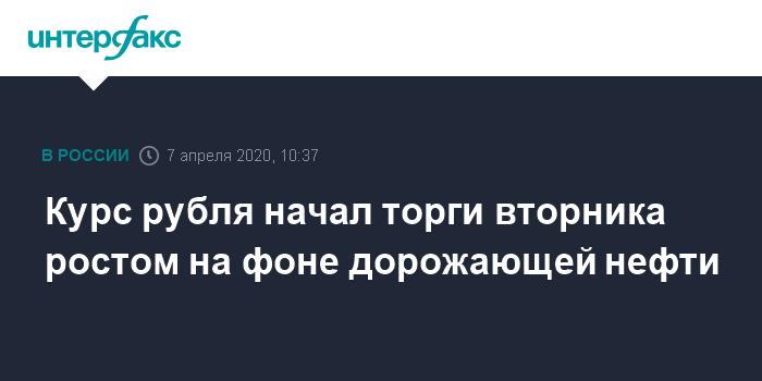 В ходе торгов курс доллара перевалил за 70 рублей