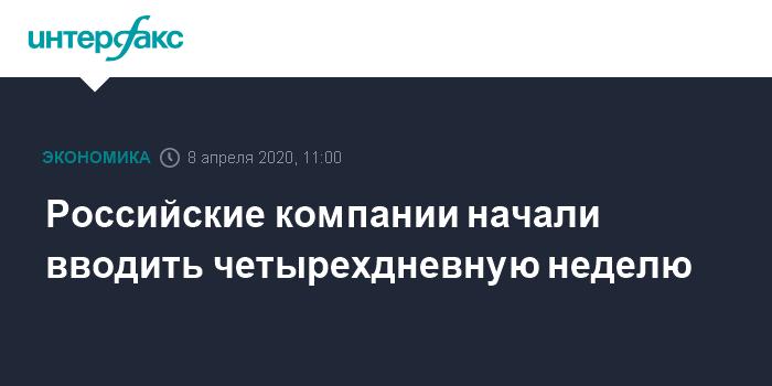 Ряд российских компаний переводят сотрудников на четырёхдневную рабочую неделю