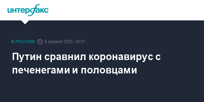 """""""Первый канал"""" анонсировал новое телеобращение Путина по коронавирусу"""