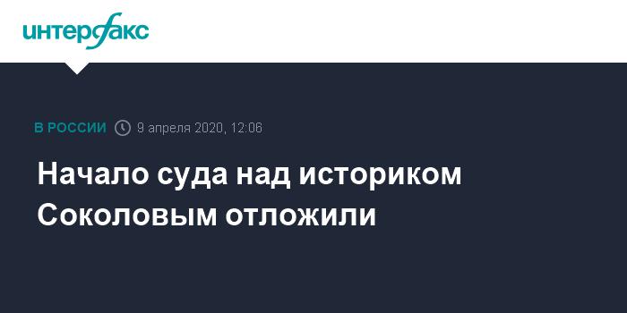 Суд перенёс дату заседания по делу доцента-расчленителя Соколова