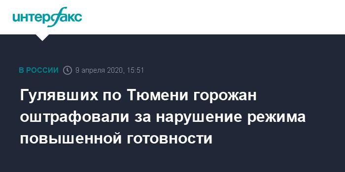 Суд в Москве назначил первые штрафы за нарушение самоизоляции