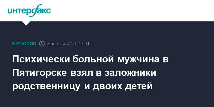 Психически больной мужчина в Пятигорске взял в заложники родственницу и двоих детей
