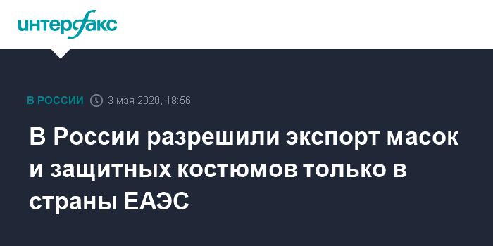 В России разрешили экспорт масок и защитных костюмов только в страны ЕАЭС