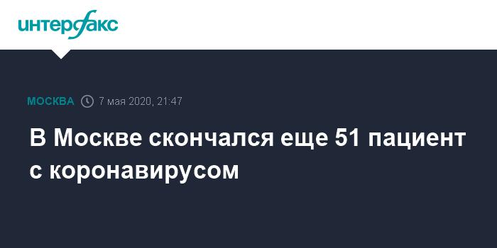 В Москве от коронавируса скончалась первая пациентка - пожилая женщина с тяжелыми заболеваниями