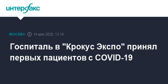 """Госпиталь в """"Крокус Экспо"""" принял первых пациентов с COVID-19"""