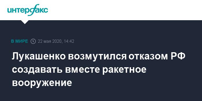 Чем опасно для России превращение Белоруссии в ракетную державу