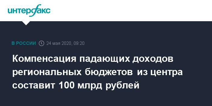 450 миллионов рублей выделено Алтайскому краю для балансировки бюджета