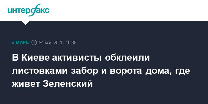 Протестующие против политики Зеленского пришли к его дому