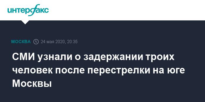 Девять человек задержаны после стрельбы на стоянке на юге Москвы