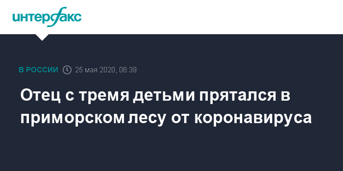В России отец с тремя малолетними детьми пошли в лес, чтобы переждать там пандемию