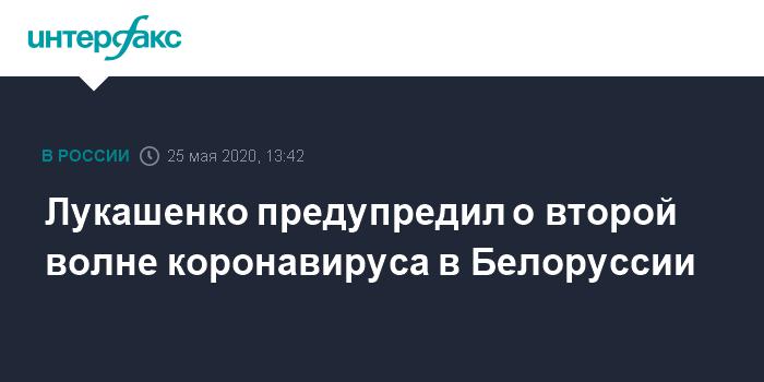 Александр Лукашенко призвал Белоруссию готовиться ко второй волне COVID-19