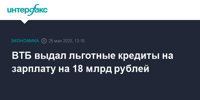 ВТБ выдал льготные кредиты на зарплату на 18 миллиардов рублей