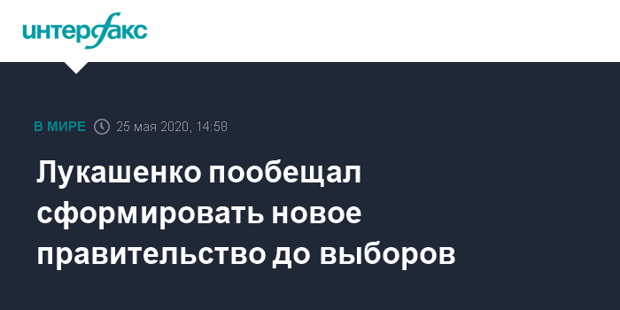 Лукашенко планирует сформировать кабмин Белоруссии до выборов