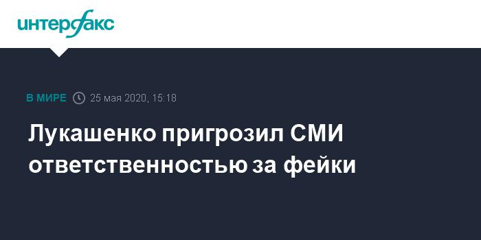 """Лукашенко заявил, что """"не собирается закрывать рот"""" журналистам, пишущим о COVID-19 в Беларуси"""