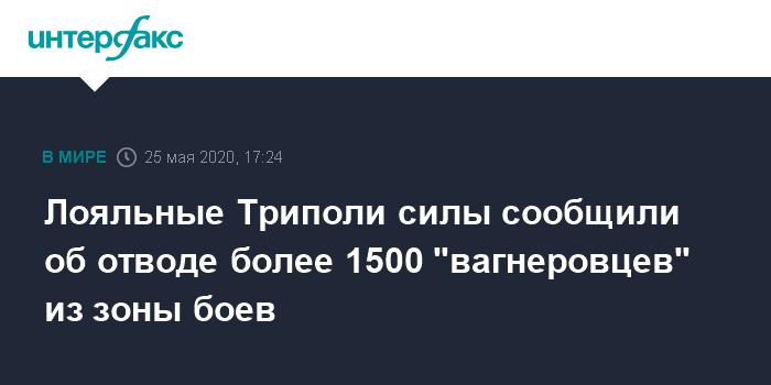 """Наемников ЧВК """"Вагнер"""" вывозят с запада Ливии"""